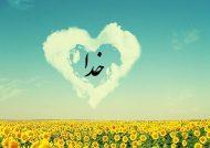 جملات زیبا در مورد خدا با بیانی عارفانه و عاشقانه