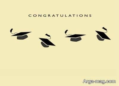 اس ام اس تبریک برای فارغ التحصیلی