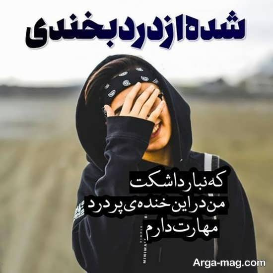 عکس نوشته فاز سنگین جذاب