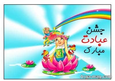 اشعار زیبا و جالب برای جشن تکلیف