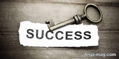 فاش شدن راز موفقیت انسان های بزرگ