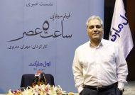 ساعت 5 عصر اولین فیلم سینمایی ساخته شده مهران مدیری