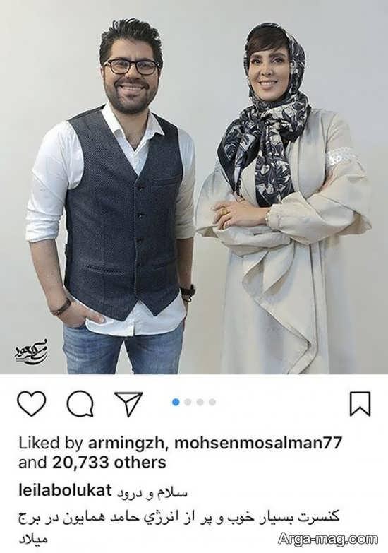 عکس دونفره حامد همایون و لیلا بلوکات