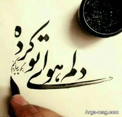 جملات زیبا و رمانتیک