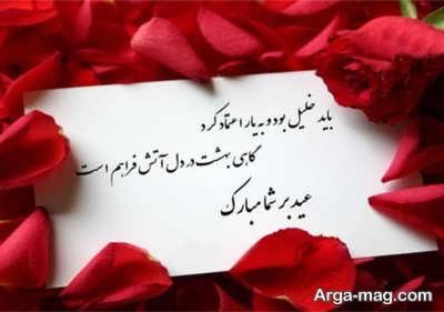 عکس متن زیبا برای تبریک عید قربان