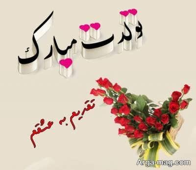 تبریک تولد به همسر بهمن ماهی