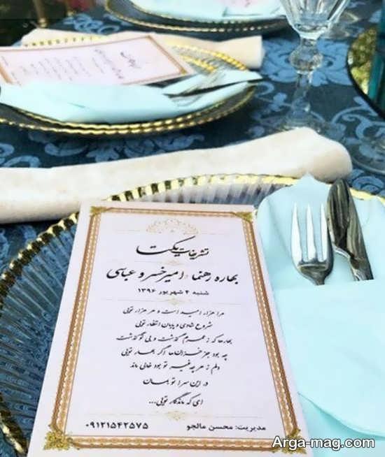 عروسی بهاره رهنما در تالار تشریفات