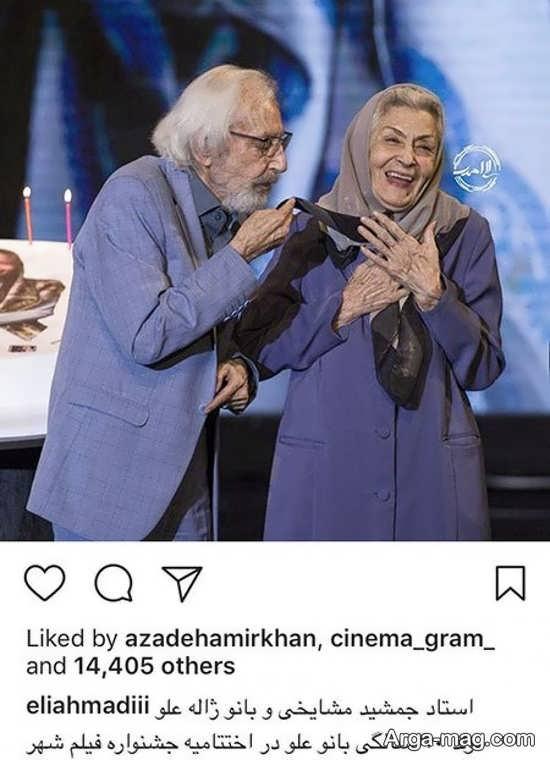 جمشید مشایخی و ژاله علو