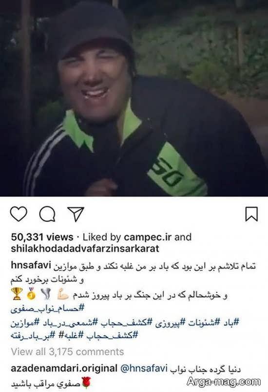 شوخی حسام نواب صفوی درباره آزاده نامداری
