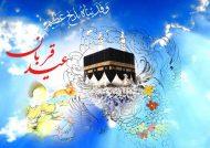 متن تبریک عید