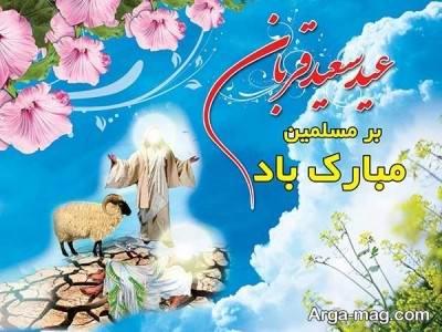 پیام تبریک عید قربان با 7