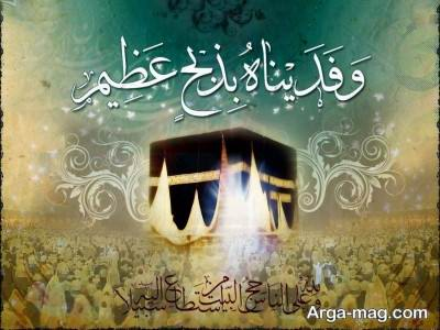 متن زیبا برای تبریک عید