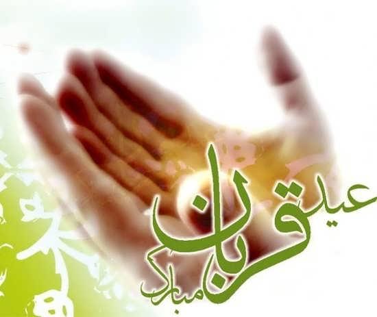 عکس عید قربان برای پروفایل