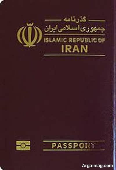 مدارک لازم برای اخذ گذرنامه
