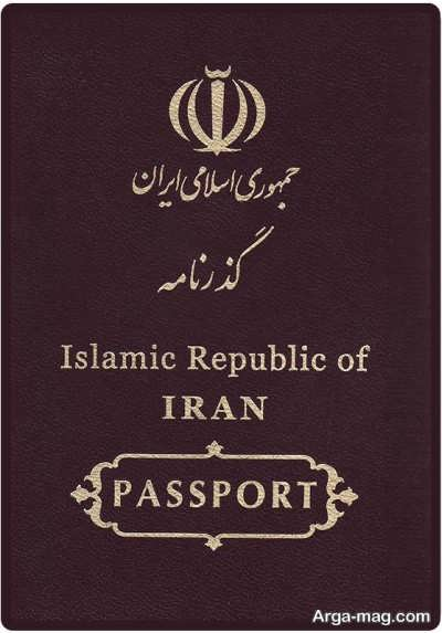 مراحل و مدارک لازم برای صدور تمدید و تعویض گذرنامه