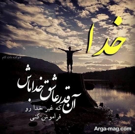 عشق به الله