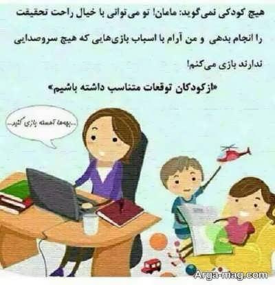 راه های تربیتی کودکان