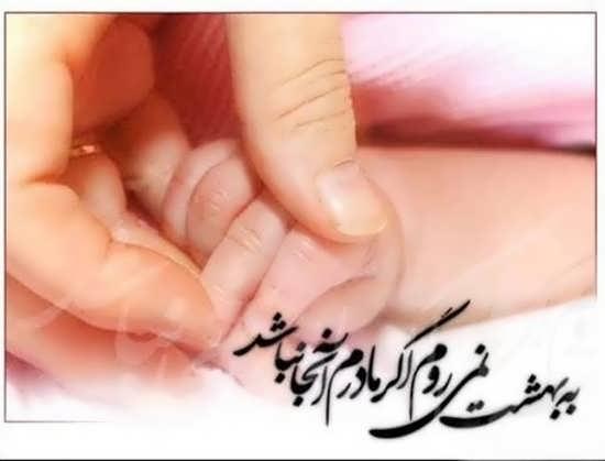 متن نوشته زیبا در باره عشق مادر