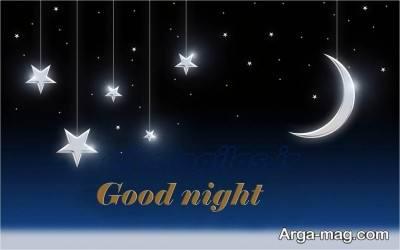 پیامک شب بخیر عاشقانه