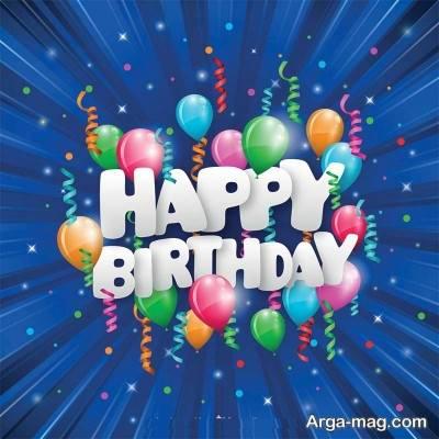 tavalod 10 - پیام تبریک تولد / زیباترین اس ام اس های تبریک تولد