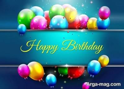 tavalod 3 - پیام تبریک تولد / زیباترین اس ام اس های تبریک تولد