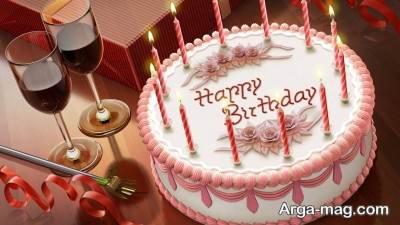 پیام عاشقانه تبریک تولد