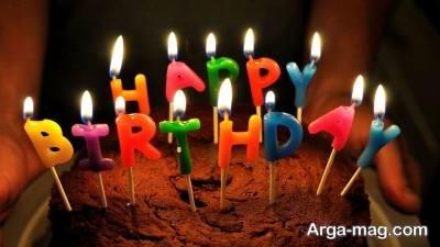 tavalod 8 - پیام تبریک تولد / زیباترین اس ام اس های تبریک تولد