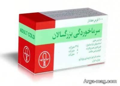 دارو های سرماخوردگی ممنوع در بارداری