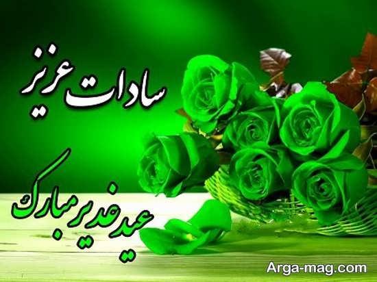 عکس پروفایل عید غدیر برای سادات