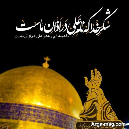 پروفایلهای زیبا برای عید غدیر