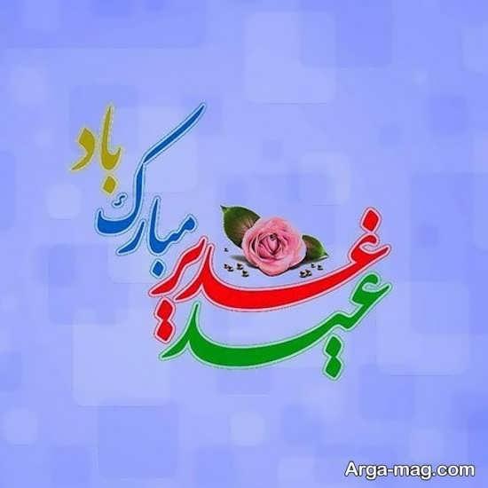 تصویر پروفایل عید غدیر