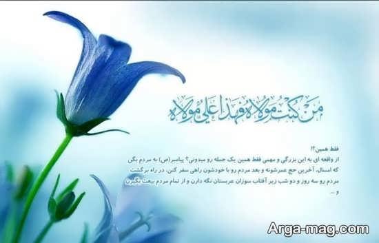 عکس پروفایل عید غدیر با متن زیبا