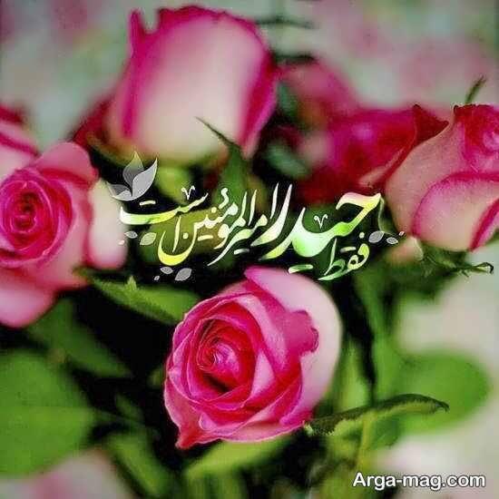 پروفایل زیبای عید غدیر