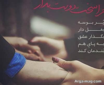 متن های احساسی برای دوست داشتن