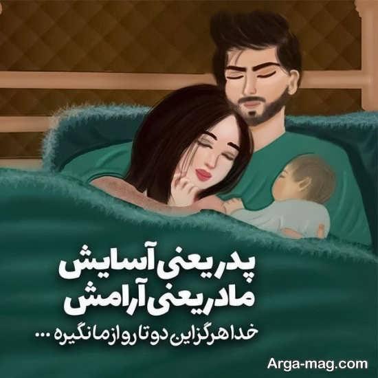 عکس نوشته دار جدید درباره پدر و مادر