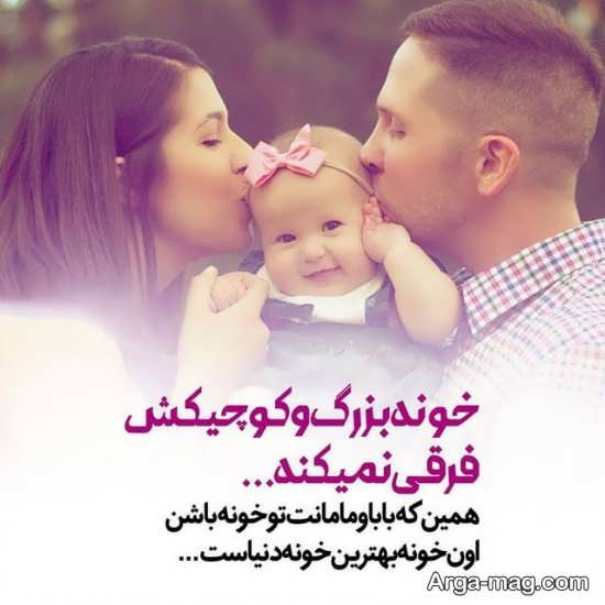 عکس نوشته دار دیدنی درباره پدر و مادر