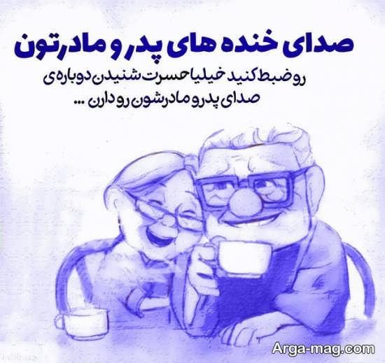 عکس نوشته دار قشنگ درباره پدر و مادر