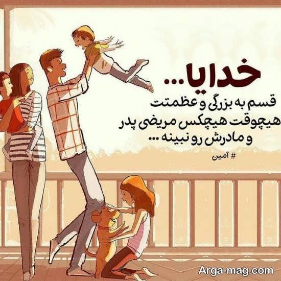 عکس نوشته دار فوق العاده درباره پدر و مادر