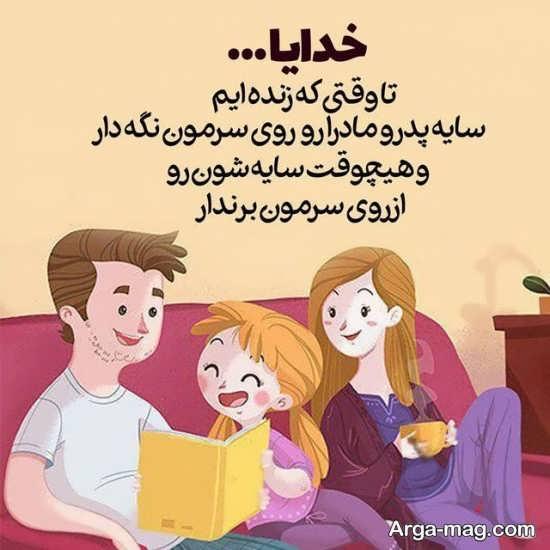عکس نوشته دار احساسی درباره پدر و مادر
