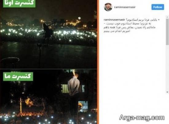 واکنش تند رامین ناصر نصیر