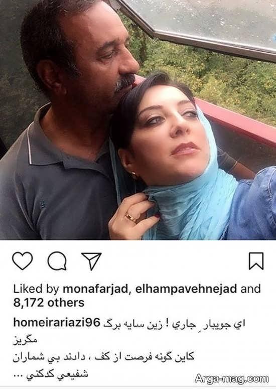 عکس عاشقانه حمیرا ریاضی و همسرش