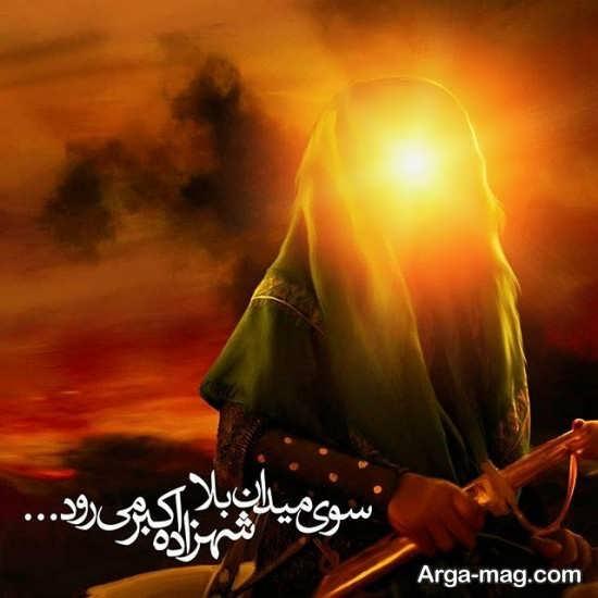 عکس نوشته در باره حضرت علی اکبر (ع)
