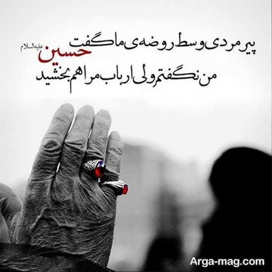 متن نوشته عشق به امام حسین (ع)