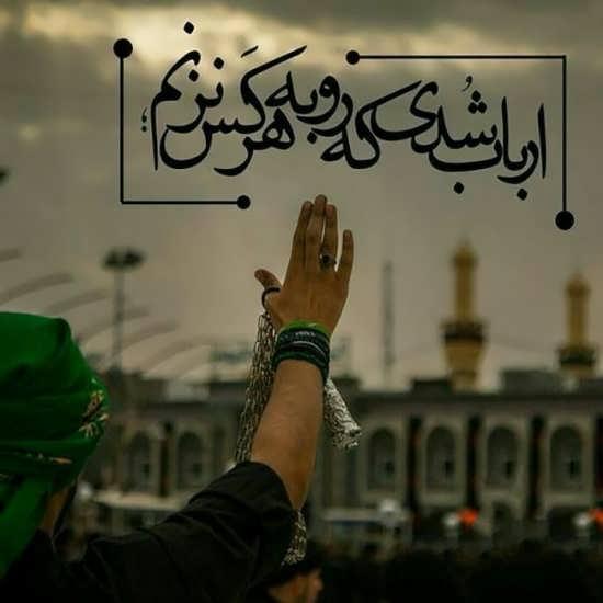 عکس نوشته محرم و عاشورا
