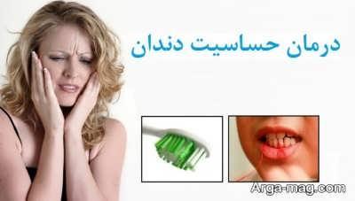 راه های درمان خانگی و طبیعی حساسیت درمان