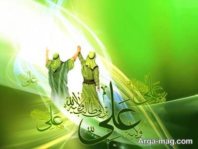 تبریک عید غدیر