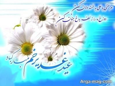 جملات زیبا تبریک عید