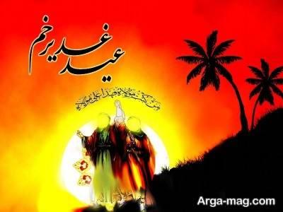 تبریک برای عید غدیر