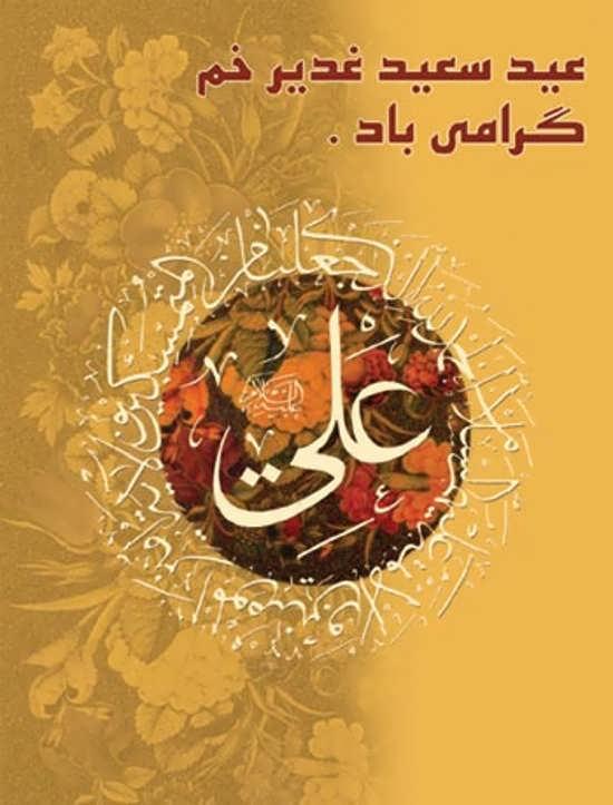عکس برای عید غدیر