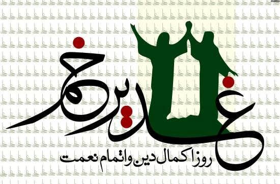 عکس پروفایل برای عید بزرگ شیعیان